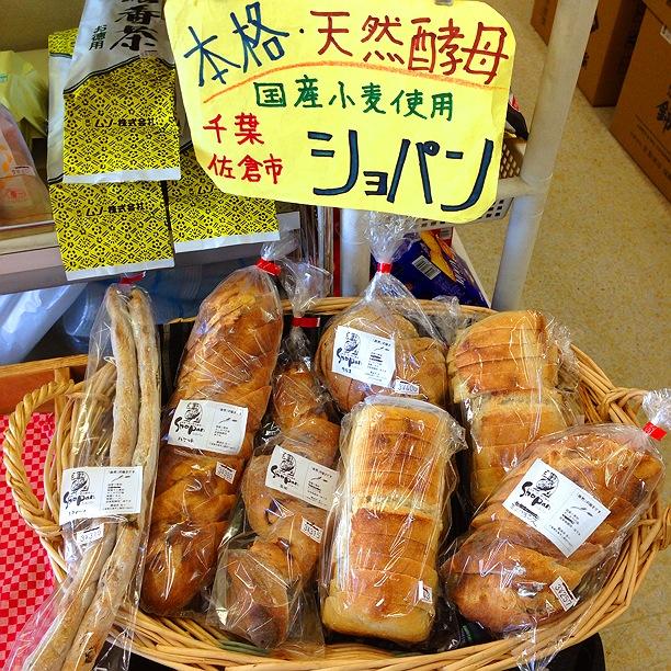 ショパンの天然酵母パン
