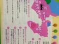 東海フェアトレードマップ
