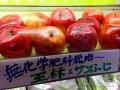 無化学肥料栽培りんご