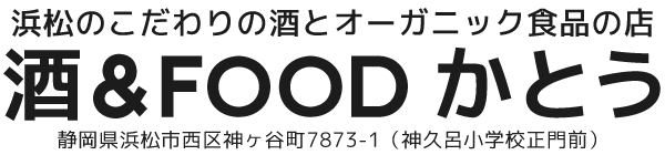浜松のこだわりのお酒とオーガニック食品の店 「酒&FOODかとう」
