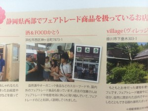 浜松市フェアトレード ③