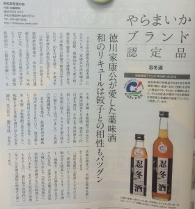 忍冬酒 浜松商工会議所②