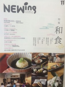 忍冬酒 浜松商工会議所